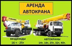 Аренда Автокранов от 16 до 50 тонн Галичанин, Ивановец, Клинцы, УРАЛ.