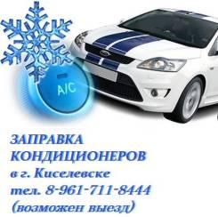 Заправка кондиционеров в городе Киселёвске