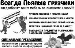 Услуги грузчиков-разнорабочих