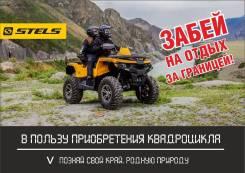 Stels ATV 650 (камуфляж), 2020