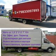 Грузоперевозки/ город межгород/ грузчики/ мусор