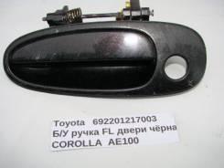 Б/У ручка FL двери чёрная Corolla AE100 692201217003