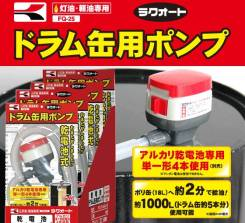 Электро насос FQ-25 Koshin, Япония