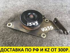 Контрактный натяжитель компрессора кондиционера Nissan/infiniti VQ35.