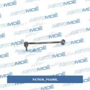 Стойка стабилизатора переднего левая Patron PS4088L
