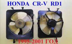Вентилятор радиатора ( Кондиционера ) 1995-2001 год Honda CR-V RD1