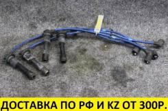 Провода высоковольтные (комплект) Mazda B6DE, BPZE, Z5DE. Контрактные