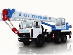Автокран Галичанин 32 тонны стрела 31 м