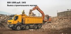 Вывоз строительного мусора, хлама, с последующей утилизацией Горностай