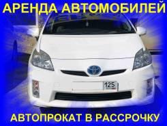 Автомобили в Аренду(Прокат авто в Находке) Разные авто под выкуп