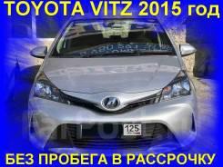 Автомобиль ПОД Выкуп(Рассрочка) Toyota Vitz 2015 года в Находке