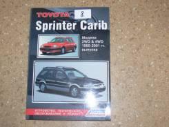 Книга по эксплуатации автомобиля Toyota Sprinter Carib (1995-2001гг)
