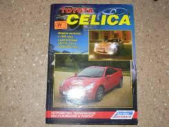 Книга по эксплуатации автомобиля Toyota Celica (1999-06 гг) 1ZZFE