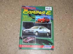 Книга по эксплуатации автомобиля Toyota Carina E, Corona (1992-98 гг)