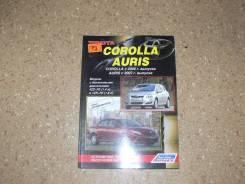 Книга по эксплуатации автомобиля Toyota Auris с 2006 г 4ZZFE,1ZRFE