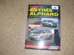 Книга по эксплуатации автомобиля Toyota Estima/ Alphard (2000-06/08)