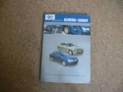 Книга по эксплуатации автомобиля Nissan Almera/Sunny ( с 2000-) QG15DE