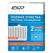 Lavr LN1106 полная очистка системы охлаждения в 2 этапа 2*310мл