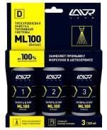 Трехуровневая очистка топливной системы LAVR ML100 diesel 3*120 LN2138