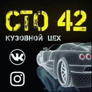 Кузовной ремонт в Кемерово СТО-42