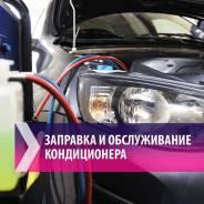 Ремонт и Заправка автокондиционеров