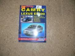 Книга по эксплуатации автомобиля Toyota Camry, Lexus ES300 (1996-2001