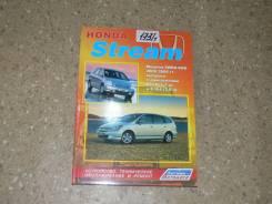 Книга по эксплуатации автомобиля Honda Stream 2WD,4WD (2000-2006 г)