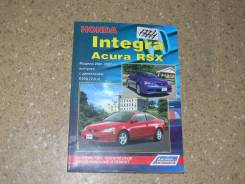 Книга по эксплуатации автомобиля Honda Integra, Acura RSX 2001-2007гг