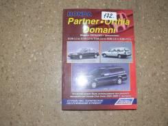 Книга по эксплуатации автомобиля Honda Orthia, Domani 2WD,4WD , D13B