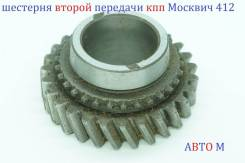 Продам шестерню кпп 2-ой передачи Москвич 412