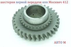Продам шестерню первой передачи кпп Москвич 412