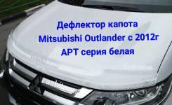 Дефлектор капота Mitsubishi Outlander с 2012г АРТ Белая