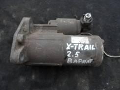 Стартер Nissan X-trail T31/Murano/Teana j32