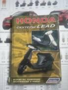 Книга руководство по использованию Honda Lead