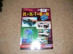 Книга по эксплуатации автомобиля Двигатели Toyota 2L,2LT,3L,5L