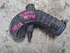 Патрубок воздушного фильтра Toyota Sienta NCP81 1NZFE