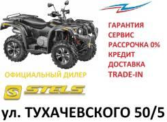 Stels Leopard 600Y, 2020