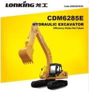 LONKING CDM 6285E, 2020