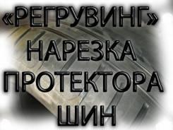 Нарезка Шин Протектора