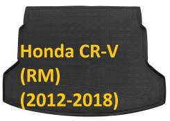 Коврик в багажник новый Honda CR-V (RM) (2012-2018)
