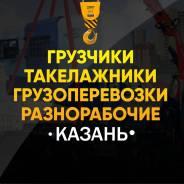Грузчики/Грузоперевозки/Переезд/Разнорабочие