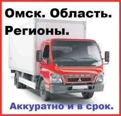 Грузоперевозки переезды Фургоны от 2-х до 5-ти тонн