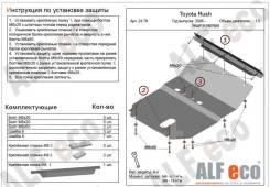 Защита картера Toyota Rush Daihatsu Terios Dihatsu Be-Go