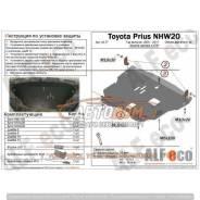 Защита картера и КПП Toyota Prius 20 Приус 2003-2009г (сталь)