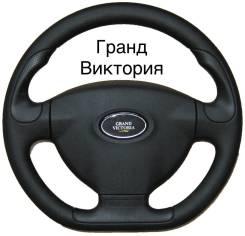 Рулевое колесо ваз 2108,2109,21099,2113,2114,2115,2170 Приора на заказ