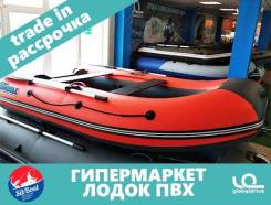 Лодка пвх Stormline classic AIR 300 нднд в рассрочку