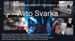 Сварочный ремонт грузовых авто и спец техники.