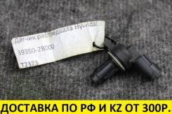 Датчик распредвала Hyundai / Kia. 1.4/1.6 контрактный, оригинал