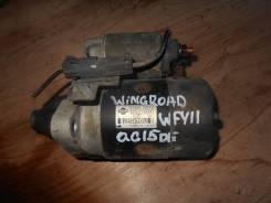 Стартер Nissan Wingroad VFY11 QG15DE
