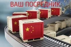 Посредник из Китая, выкуп и доставка товаров во все города и страны!